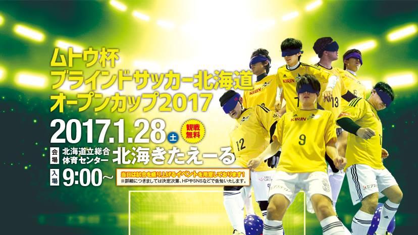 ムトウ杯 ブラインドサッカー北海道オープンカップ2017 出場のお知らせ