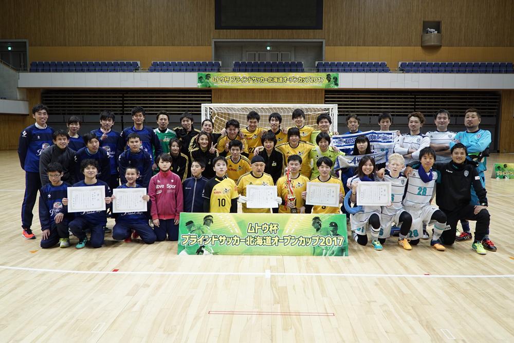 ムトウ杯 ブラインドサッカー北海道オープンカップ2017優勝!!