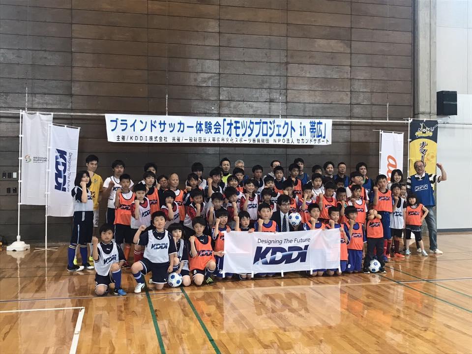 ブラインドサッカー体験会オモツタプロジェクトin帯広