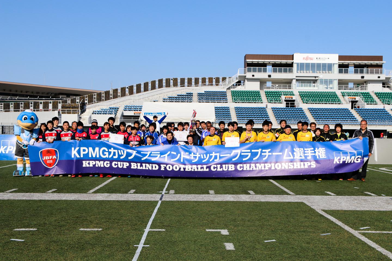 KPMGカップブラインドサッカークラブチーム選手権2018 2日目結果