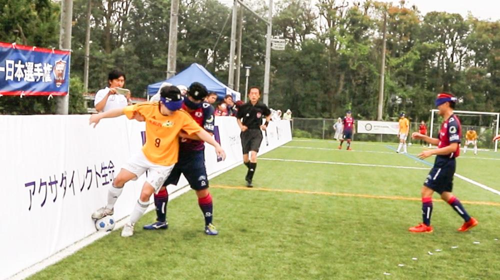 第17回 アクサ ブレイブカップ ブラインドサッカー日本選手権 終了